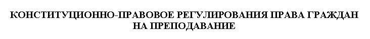 Пример оформления заголовка в научной статье
