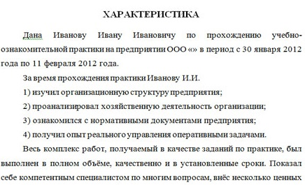 Отчет по учебной практике помощника бухгалтера в ооо 702