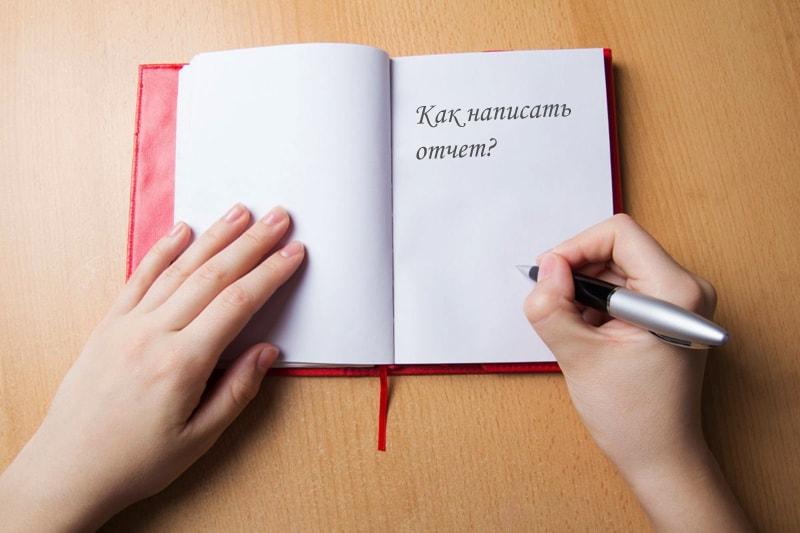 Как написать отчет по практике примеры и правила Как написать отчет по практике