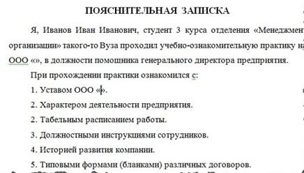 Структура отчет по практике 4382