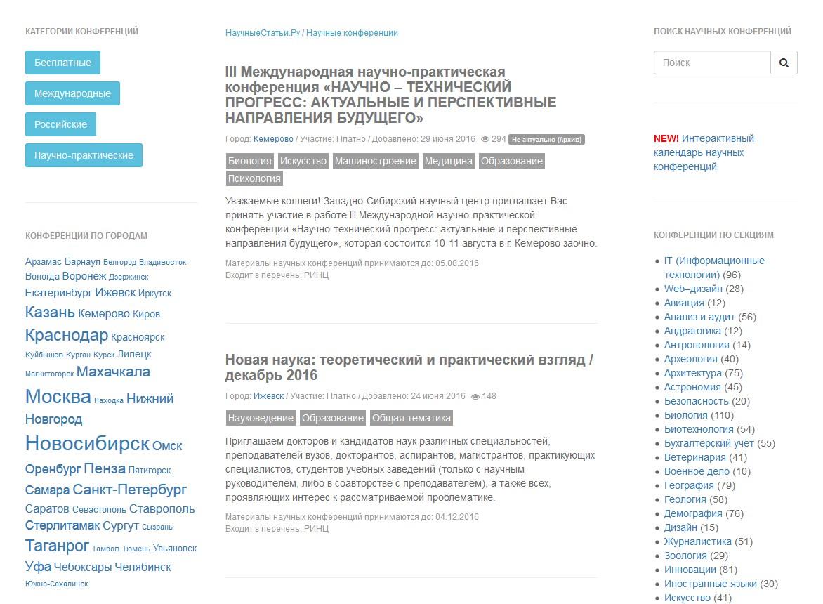 Каталог научных конференций на сайте NauchnieStati.Ru