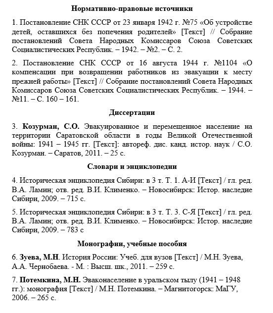 Оформление курсовой работы правила и примеры Пример источников курсовой работы
