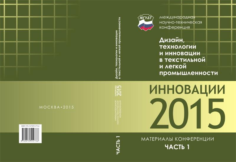 Сборник материалов научной конференции (пример)
