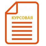 """Курсовая работа на тему """"Налоговые преступления: правовой анализ составов"""""""