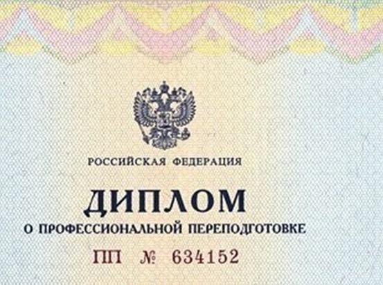 Серия и номер диплома о высшем образовании специалиста Старый и  Серия и номер диплома старого образца
