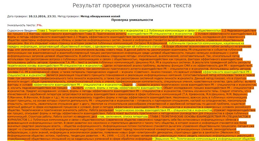 Пример проверки дипломного проекта на сервисе: http://www.etxt.ru/