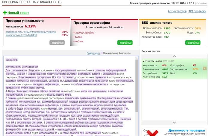 Как проверить диплом на плагиат онлайн бесплатно официальные  Пример проверки дипломного проекта на сервисе text ru