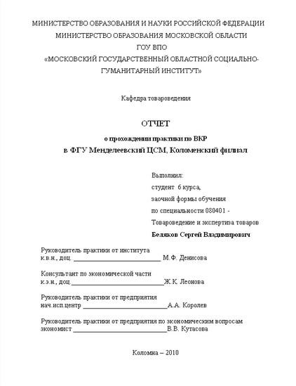 Отчет по практике заказать екатеринбург 8106