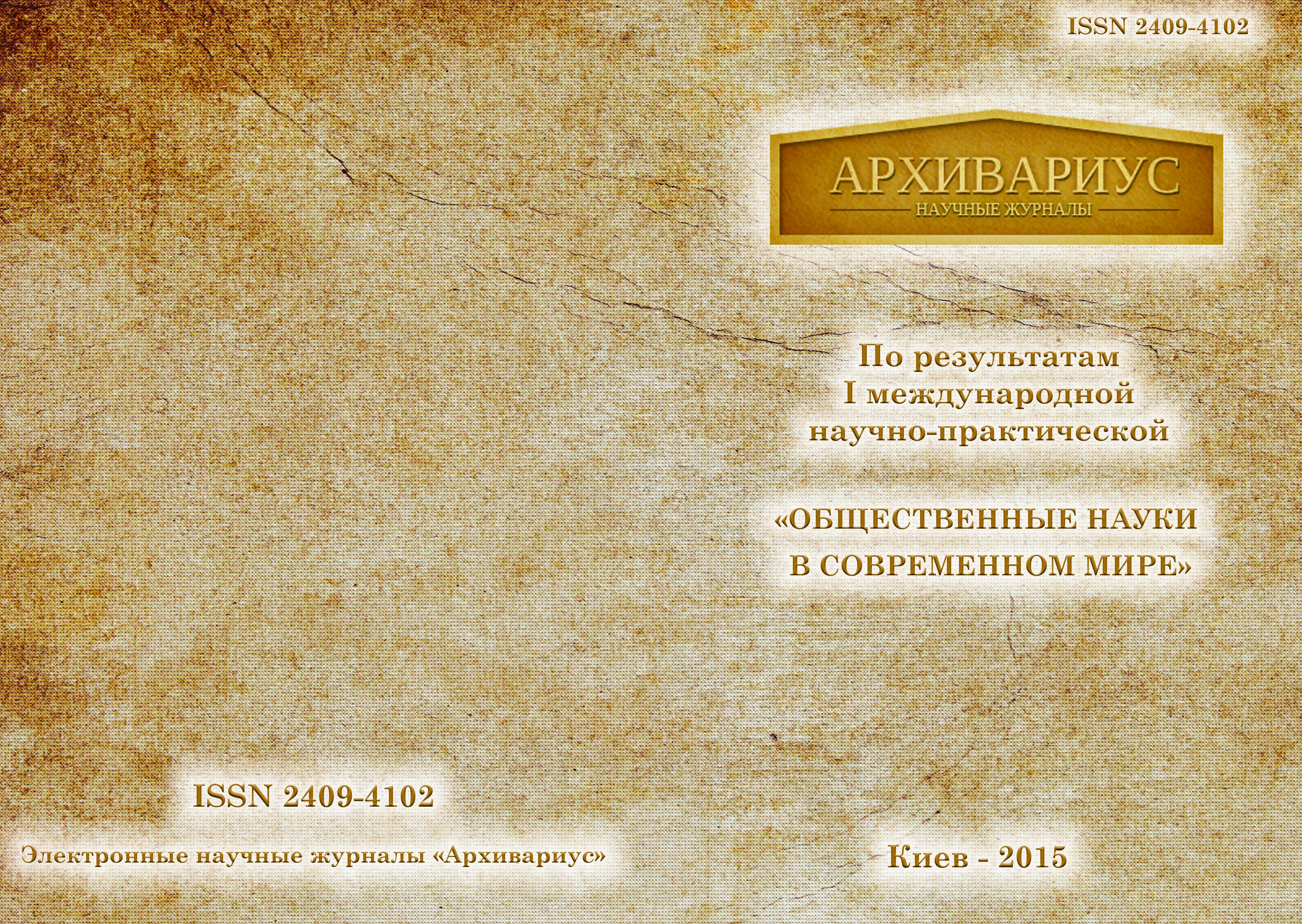 Научный журнал ЮРИДИЧЕСКИЙ ФАКТ  Архивариус