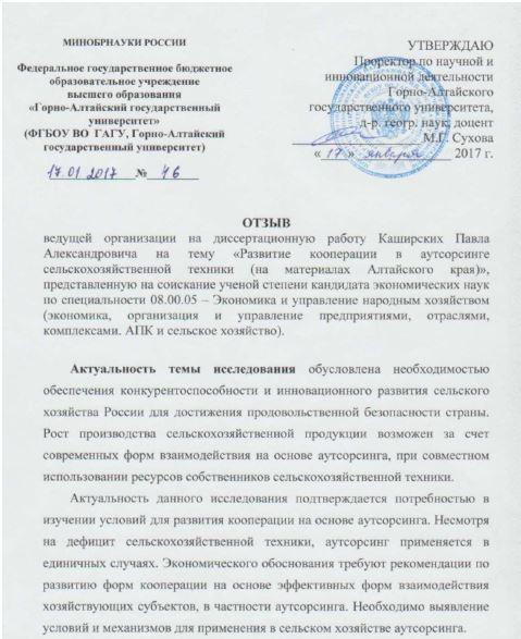 Оппонент на защите реферата 2940
