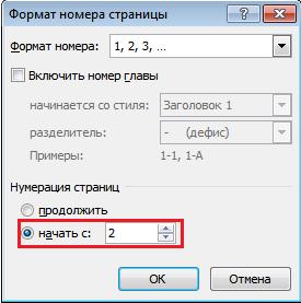 Настройка нумерации