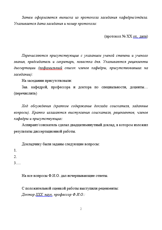 Выписка из протокола заседания кафедры по диссертации 8304