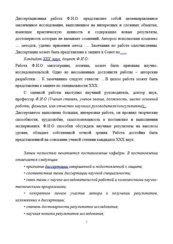 Образец выписки протокола (страница 3))