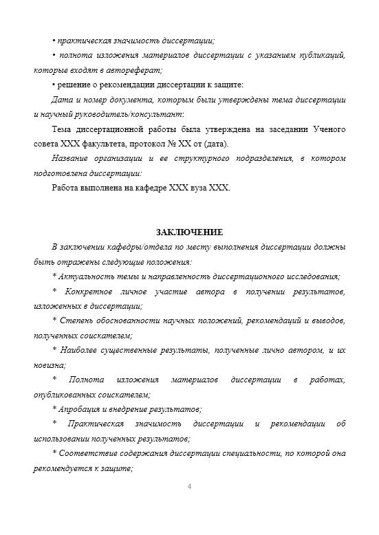 Выписка из протокола заседания кафедры по диссертации 6166