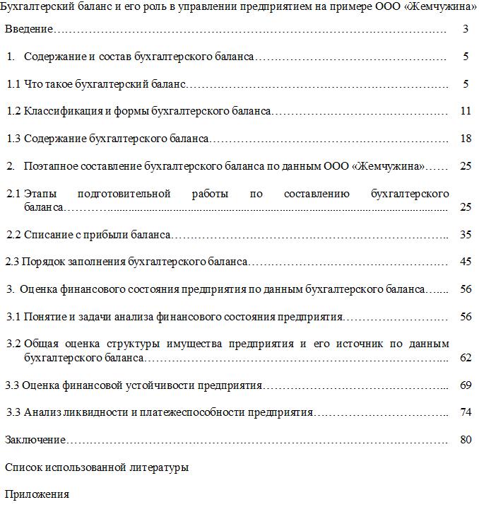 Как составить план дипломной работы образец  Пример плана диплома