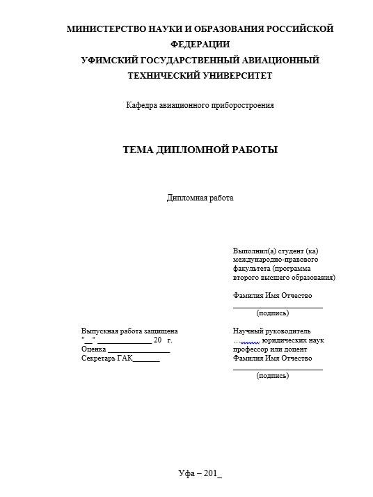 Титульный лист диплома ГОСТ образец Как оформить  Образец титульного листа дипломной работы ГОСТ