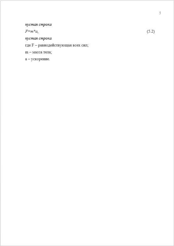 Образец оформления формулы в курсовой