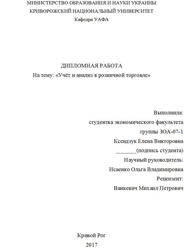 Образец титульной страницы дипломной работы