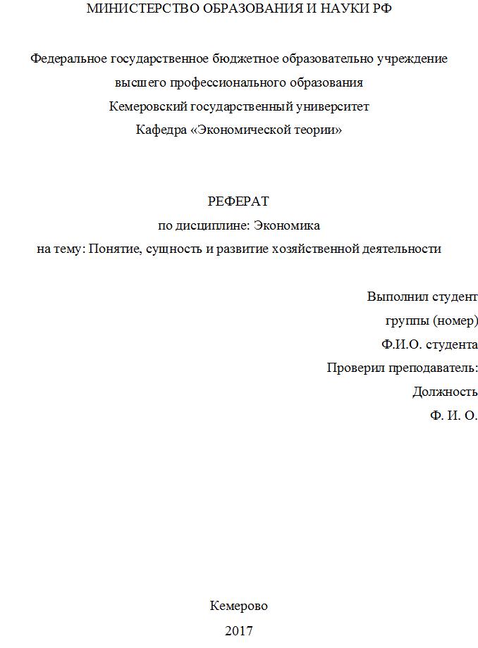 Как правильно написать титульный лист реферата 4609