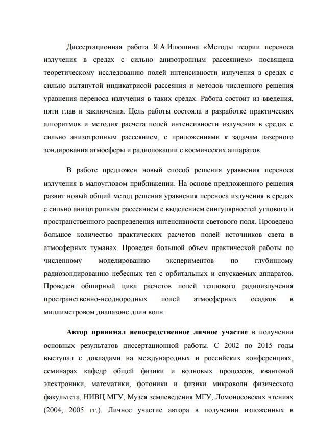 Заключение по диссертации  (страница 2)