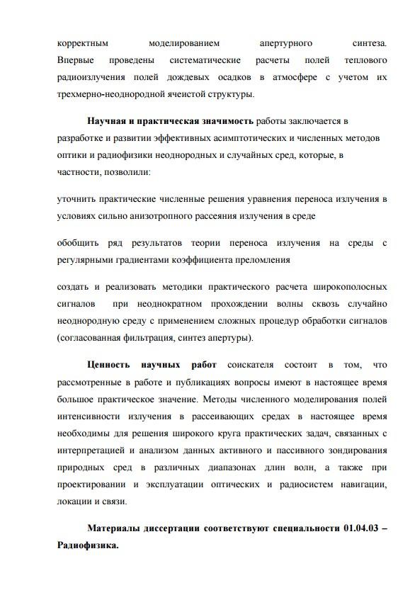Заключение по диссертации  (страница 4)