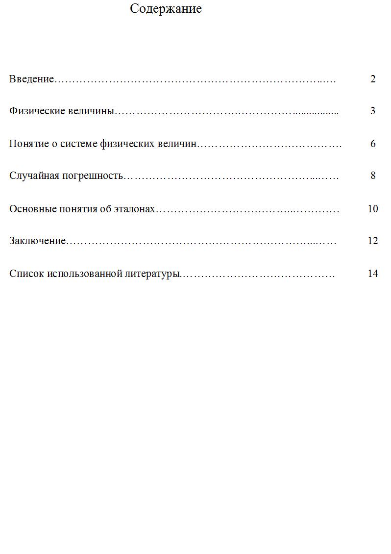 Доклад образец оформления содержания 9773