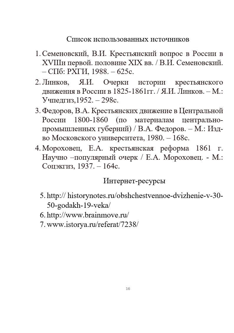 Как правильно писать доклады 7709