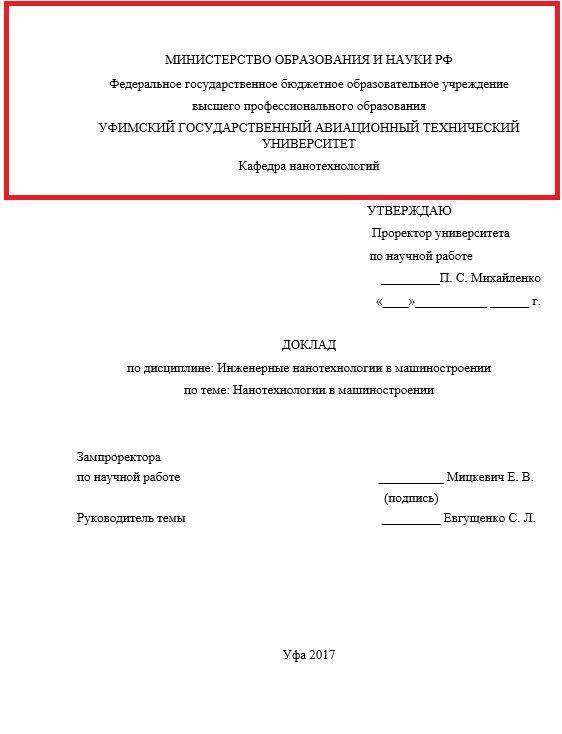 Шаблоны титульный лист доклада 5272