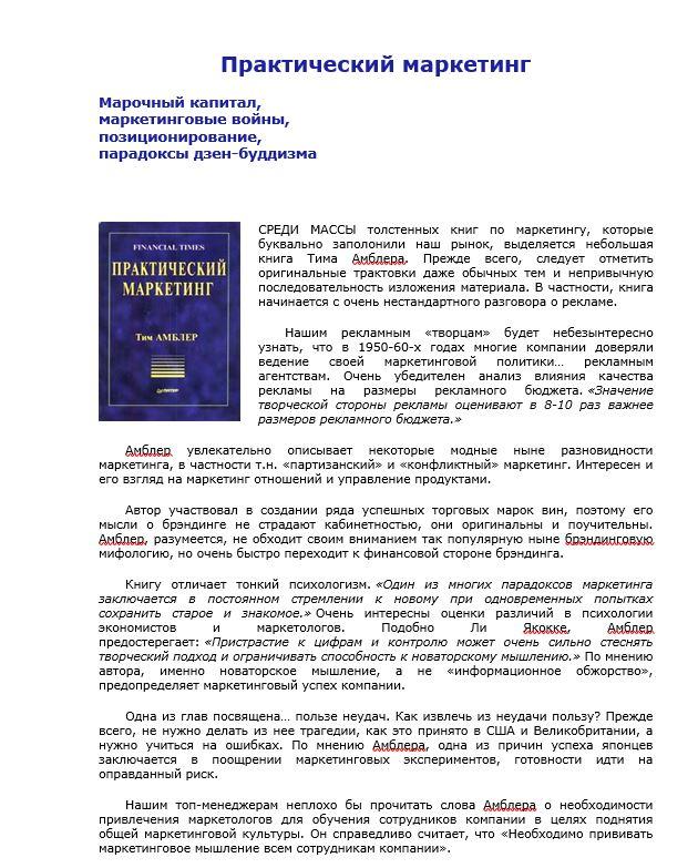 Эссе на книгу образец 2012