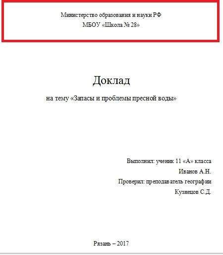 Как оформить в докладе титульный лист 4302
