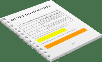 Заказать отчет по практике недорого и срочно Написание отчетов  Заказать отчет по практике