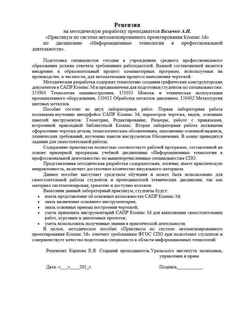 Образец рецензии на доклад 1401