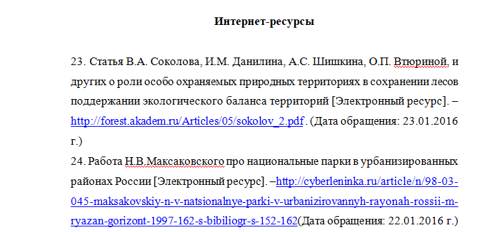 Образец оформления электронных ресурсов