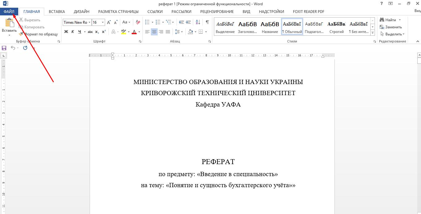 Kak word perevesti в pdf?