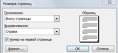 Нумерация страниц в ворде 2003