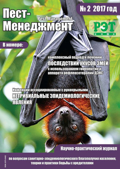 Пест-Менеджмент