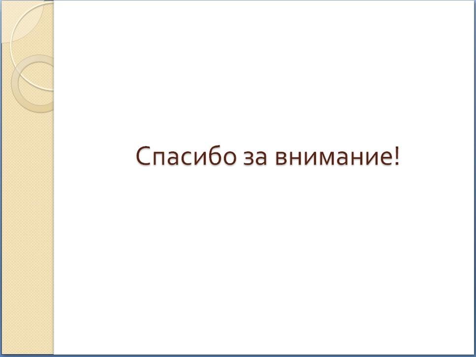 Финальный слайд