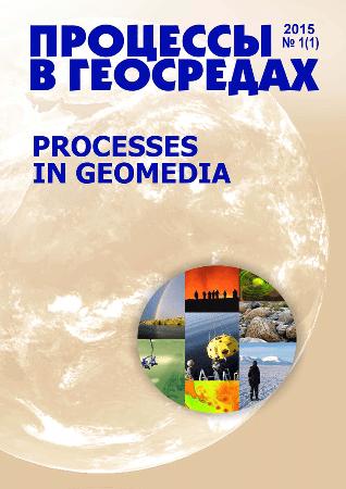 Процессы в геосредах