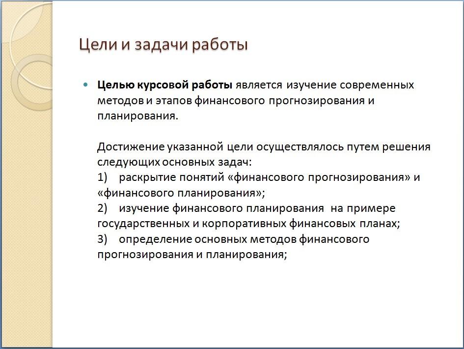 Доклад по курсовой работе план 7143