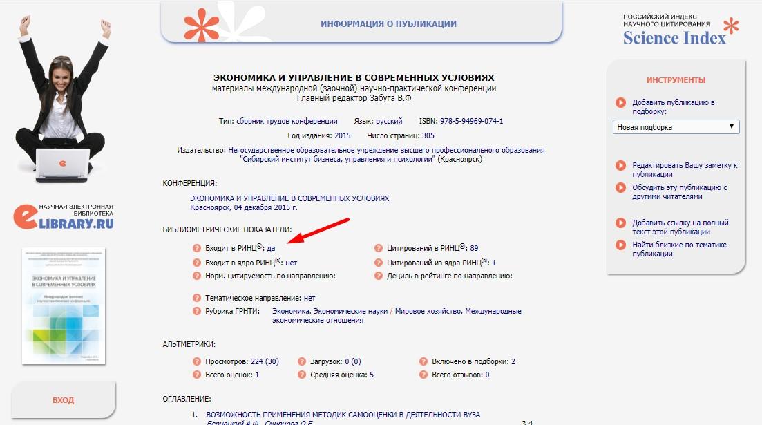 Проверка СИБУП в РИНЦ