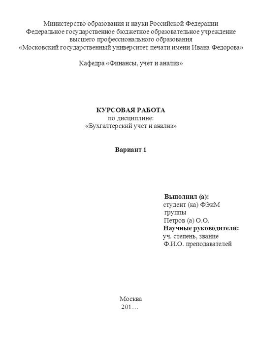 Доклад мгу титульный лист 9724