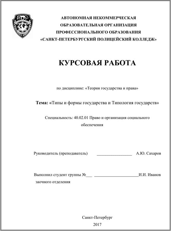 Правила оформления курсовой работы в казахстане 6349