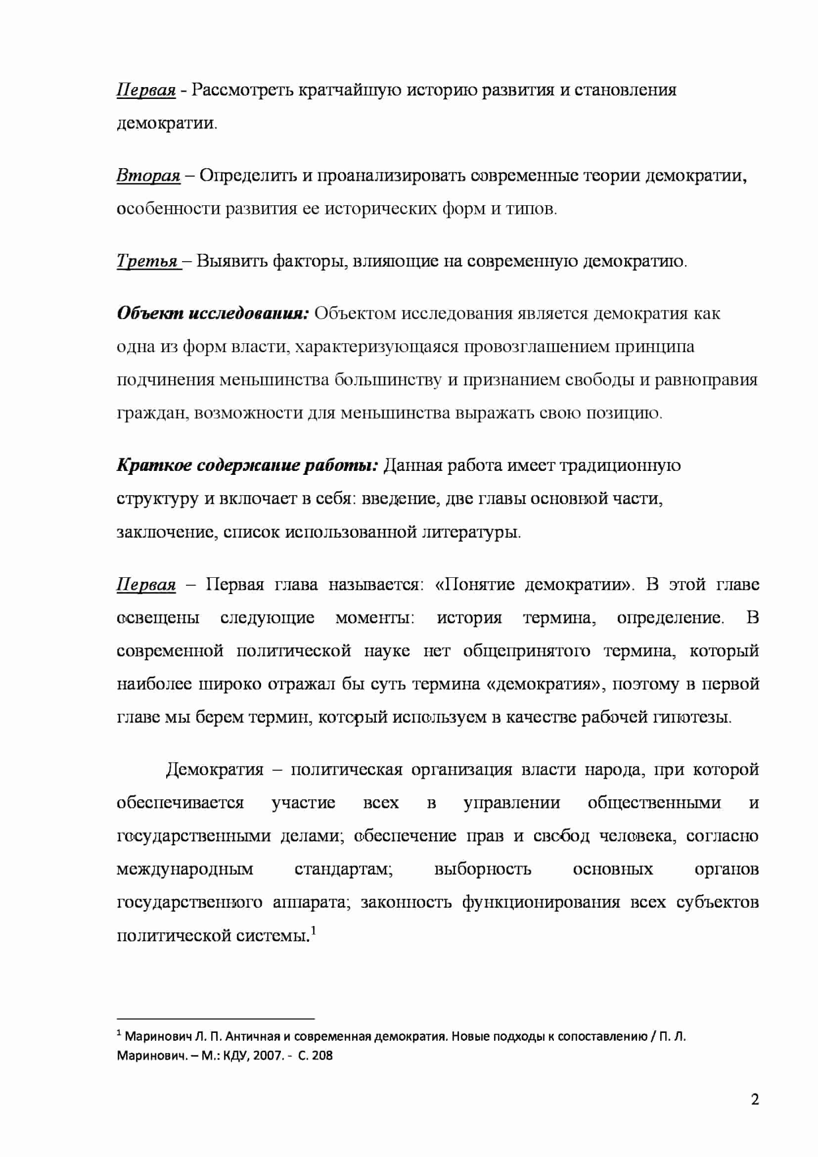 План речи на защиту курсовой работы 1708