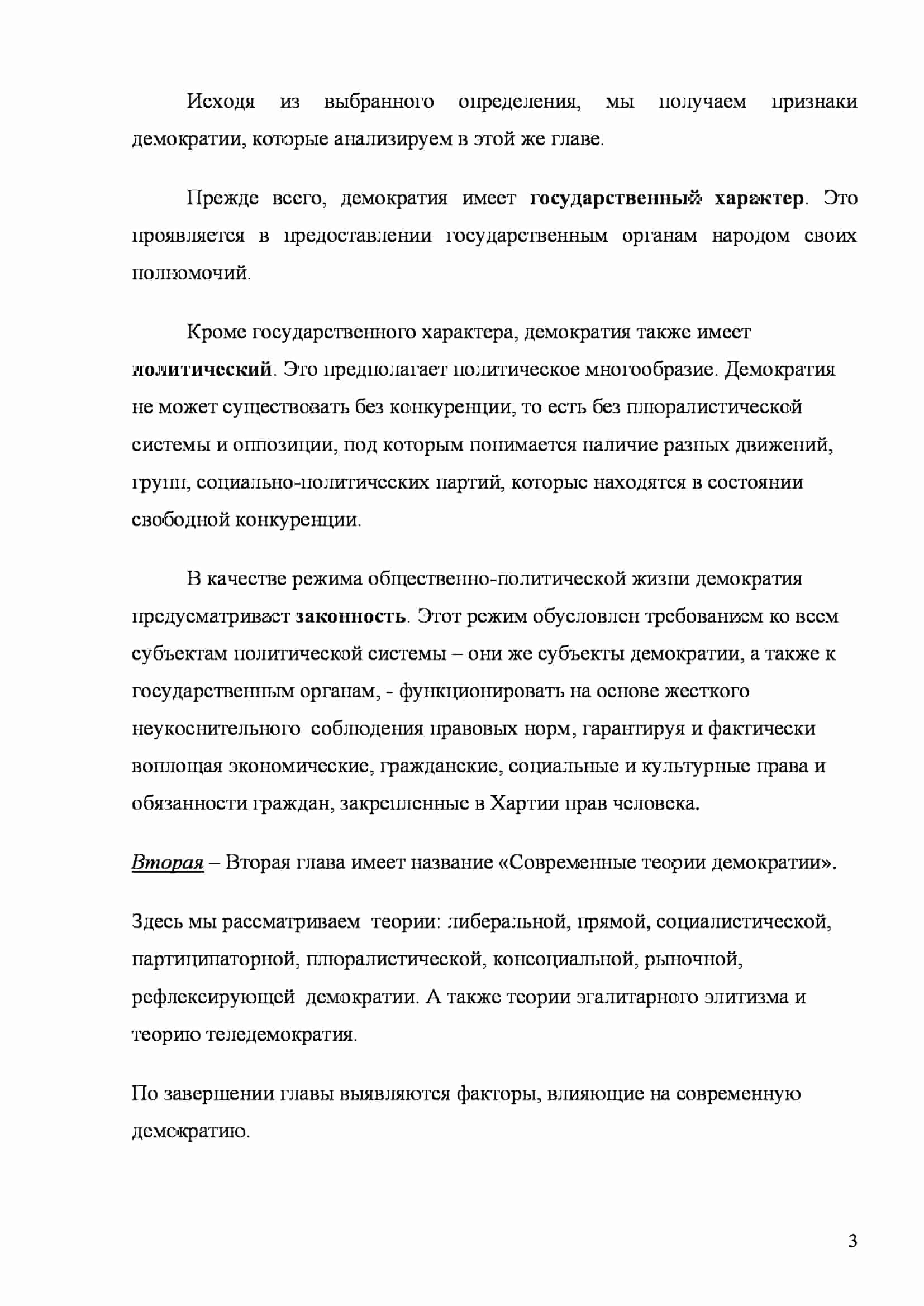 Речь для защиты курсовой (стр. 3)
