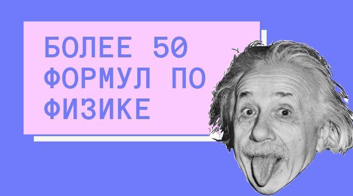 Основные формулы по физике