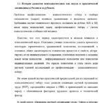 Пример оформления текста