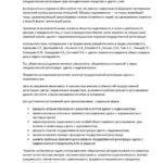 Пример речи защиты диплома 1