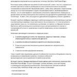 Пример речи защиты диплома 2
