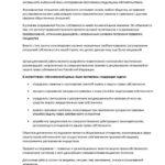 Пример речи защиты диплома 3