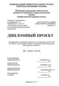 """Пример титульного листа для ВКР по специальности """"""""Механизация и электрификация сельского хозяйства"""""""